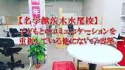 名学館茨木水尾校