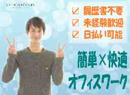 株式会社サウンズグッド オフィスサポート横浜支店
