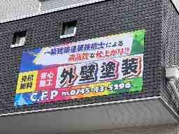 外壁塗装 C.F.P