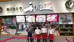 仙臺たんや 利久 仙臺たんや利久 成田空港第3ターミナル店