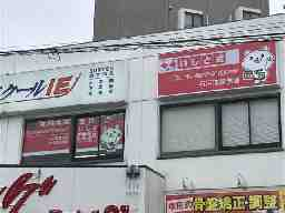 石戸珠算学園 船橋塚田教室