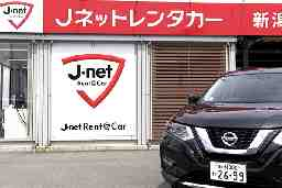 株式会社ロードサポート新潟 J-netレンタカー新潟駅南口店