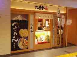 六厘舎東京駅東京ラーメンストリート