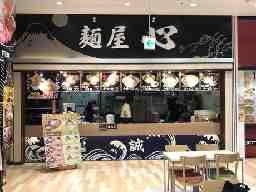 麺屋心川口前川