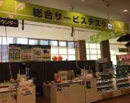 ロイヤルホームセンターキセラ川西店