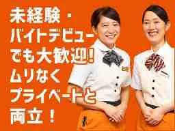 ロイヤルホスト 柿田川公園店