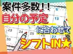 シンテイ警備株式会社葛西支社勤務地:亀戸駅エリア/A3203000119