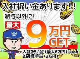 シンテイ警備株式会社成田支社/A3203000111