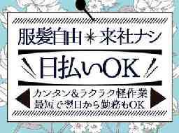 株式会社フルキャスト埼玉支社川越営業課/MN1126F6C