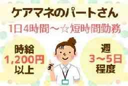 株式会社ポテンシアエンタープライズ(金沢・石川介護求人センター)