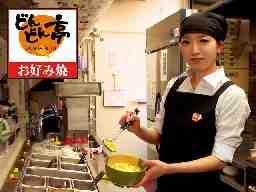 お好み焼レストラン どんどん亭 那珂川店