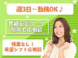 career 横浜支店