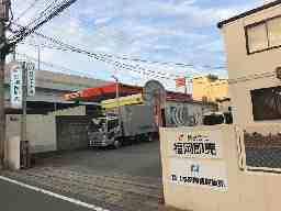 西日本新聞エリアグループ都市圏南