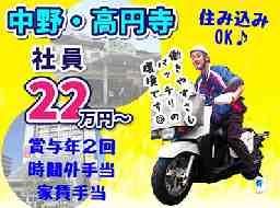 東京新聞 中野高円寺専売店