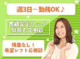 career 岡山支店