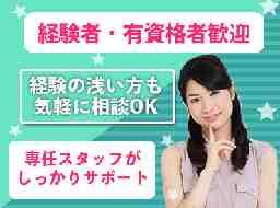 career 広島支店