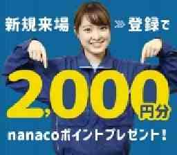 日研トータルソーシング株式会社 本社(57119577)