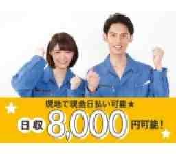 羽田タートルサービス株式会社 立川営業所