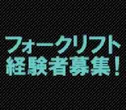 株式会社ファイン・トータルキャリア