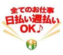 株式会社CUBE 一宮営業所