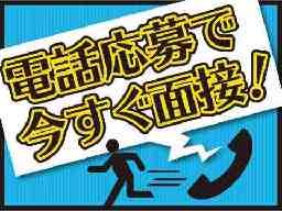 株式会社名晋