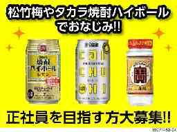 宝酒造株式会社 楠工場