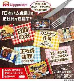 日本ハム食品株式会社