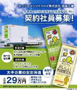 キッコーマンソイフーズ株式会社 岐阜工場