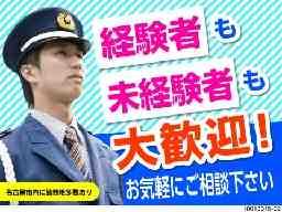 名古屋ビルサービス株式会社