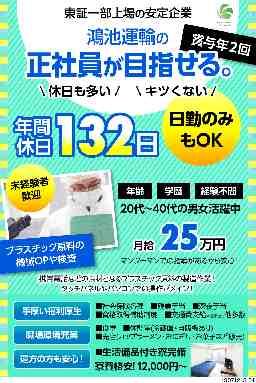 鴻池運輸株式会社 関西中央支店 淀川営業所