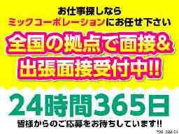 株式会社ミックコーポレーション 大阪営業所