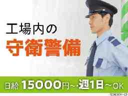 インターナショナルガード株式会社 岐阜支社