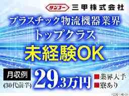 三甲株式会社 関西第3工場