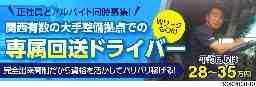 新富士陸送株式会社