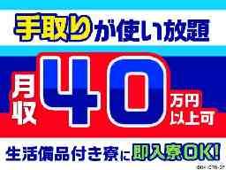 株式会社アクティブコーポレーション豊田営業所