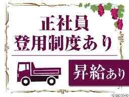 株式会社ナガサカ
