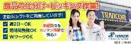 トランコムEX中日本株式会社 小牧ロジスティクスセンター