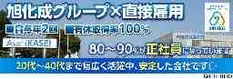旭化成アミダス株式会社 守山事業所