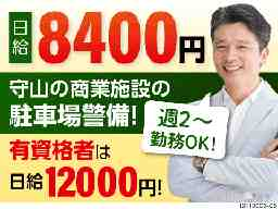 株式会社ワーコム 名古屋支店