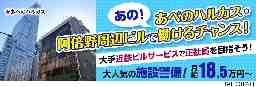 近鉄ビルサービス株式会社 あべのハルカス事業部