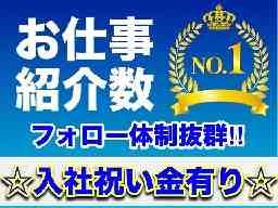 株式会社日本スマート