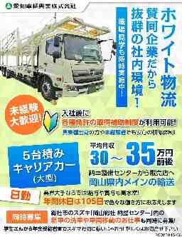 愛知車輌興業株式会社 岡山営業所