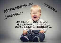 株式会社ヒューマンイノベーション石川支店