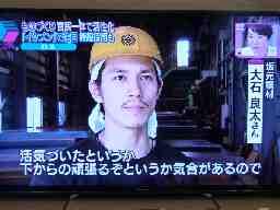 坂元鋼材株式会社