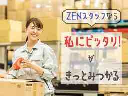 ゼンスタッフサービス(株)