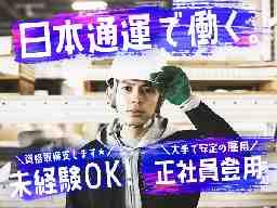 日本通運株式会社 札幌支店