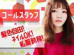 運営元 ファッション人材リンク株式会社 東京本社