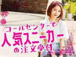 運営元 ファッション人材リンク株式会社 福岡支店
