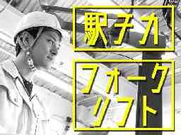 株式会社アテナ 応募受付先 松山フォークF024
