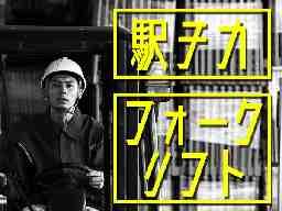 株式会社アテナ 応募受付先 松山フォークF064